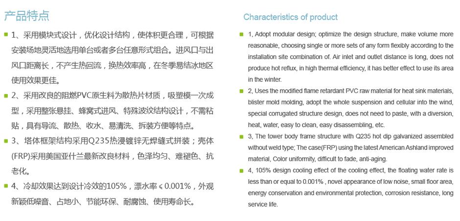 方形逆流開式冷卻塔 方形冷卻塔-遼寧海安鑫機械設備有限公司