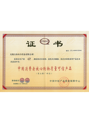 light product quality assurance in China
