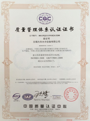 Certificate of quality system